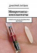 Дмитрий Литвин -Микрочипы-имплантаты. Ответы начасто задаваемые вопросы