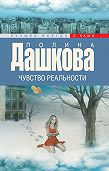 Полина Дашкова - Чувство реальности