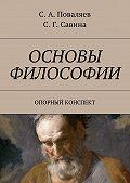 Сергей Поваляев -Основы философии. Опорный конспект