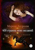 Марина Андреева -400 страниц моих желаний
