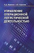 Андрей Королев -Управление операционной логистической деятельностью