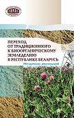 Коллектив авторов - Переход от традиционного к биоорганическому земледелию в Республике Беларусь. (Методические рекомендации)