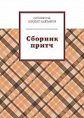 Азамат Байзаков -Сборник притч