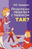 Юлия Гиппенрейтер -Продолжаем общаться с ребенком. Так?