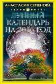 Анастасия Семенова - Лунный календарь на 2016 год