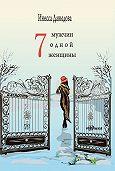Инесса Давыдова -Семь мужчин одной женщины