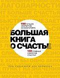 Лео Борманс -Большая книга о счастье