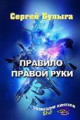 Сергей Булыга - Правило правой руки (сборник)