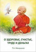 Татьяна Микушина -О здоровье, счастье, труде и деньгах