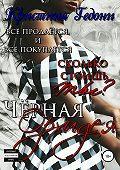 Кристина Гедони -Чёрная Орхидея