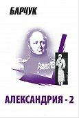 Дмитрий Барчук - Александрия-2