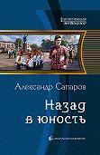 Александр Сапаров - Назад в юность
