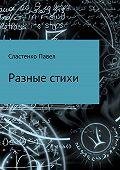 Павел Сластенко -Разные стихи