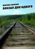 Роман Грачев -Вокзал для одного