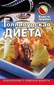 Д. Б. Абрамов - Голливудская диета