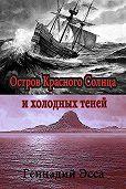 Геннадий Эсса -Остров Красного Солнца и холодных теней