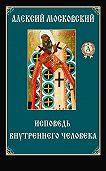 Алексий Святитель -Исповедь внутреннего человека