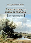 Владимир Леонов -В них и язык, и душа, и свобода. Русь вдревних текстах