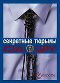 Валентина Быкова -Секретные тюрьмы ЦРУ