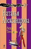 Наталья Александрова - Леди Титаник
