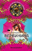 Валерия Вербинина - Эхо возмездия