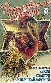 Н. И. Уварова -«Рождественские истории». Книга четвертая. Чехов А.; Сологуб Ф.; Гарин-Михайловский Н.