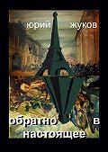 Юрий Жуков -Обратно внастоящее