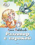 Ирина Пивоварова -Разговор с сорокой