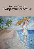 Катерина Золотая -Биография счастья