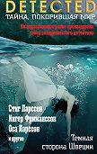 Стиг Ларссон -Темная сторона Швеции (сборник)