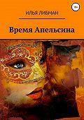 Илья Либман -Время Апельсина