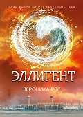Вероника Рот -Эллигент