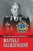 Владимир Дайнес - Маршал Василевский