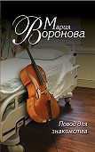 Мария Воронова -Повод для знакомства