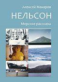 Алексей Макаров -Нельсон. Морские рассказы