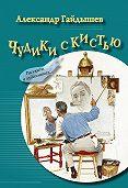 Александр Гайдышев -Чудики с кистью (сборник)
