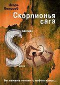 Игорь Белисов - Скорпионья сага. Cкорпион cамки