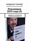 Владимир Токарев -Революция 2019года (9). Дайджест покнигам КЦ «Русский менеджмент»