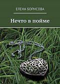 Елена Борисова -Нечто в пойме