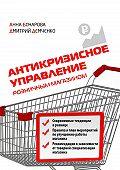 Дмитрий Демченко -Антикризисное управление розничным магазином