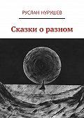 Руслан Нурушев -Сказки оразном