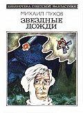 Михаил Пухов -Машина памяти