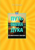 Светлана Васильевна Баранова -Об энергетических структурах