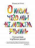 Маркус Сотой - О том, чего мы не можем знать. Путешествие к рубежам знаний