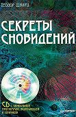 Теодор Шварц - Секреты сновидений