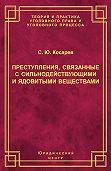 Сергей Косарев -Преступления, связанные с сильнодействующими и ядовитыми веществами