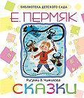 Евгений Пермяк - Сказки
