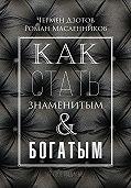 Роман Масленников -Как стать знаменитым и богатым