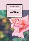 Кэтрин Полански -Когда распускаются розы