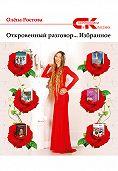 Олёна Ростова -Откровенный разговор… Избранное